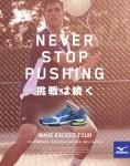 Mizuno revient à Roland-Garros